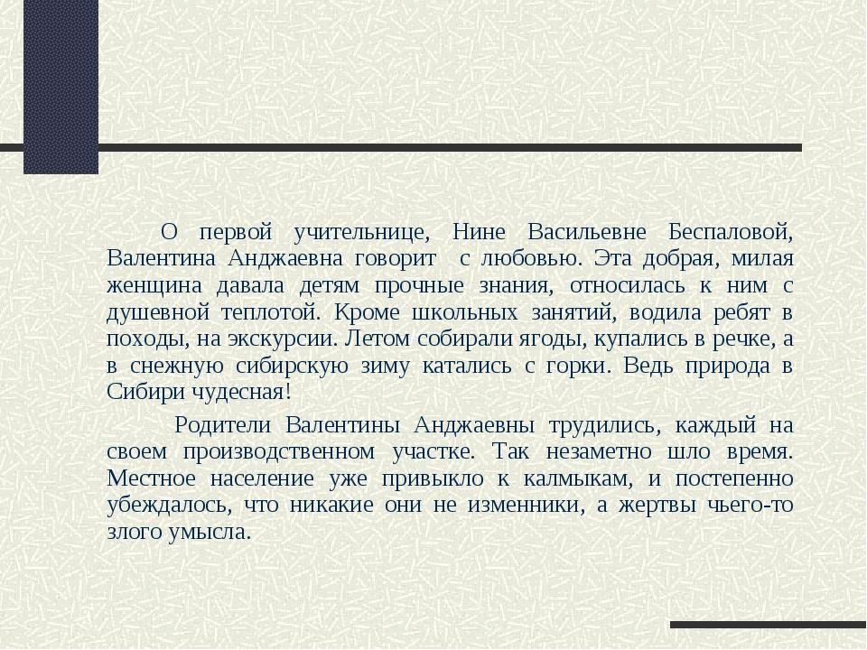 О первой учительнице, Нине Васильевне Беспаловой, Валентина Анджаевна го...
