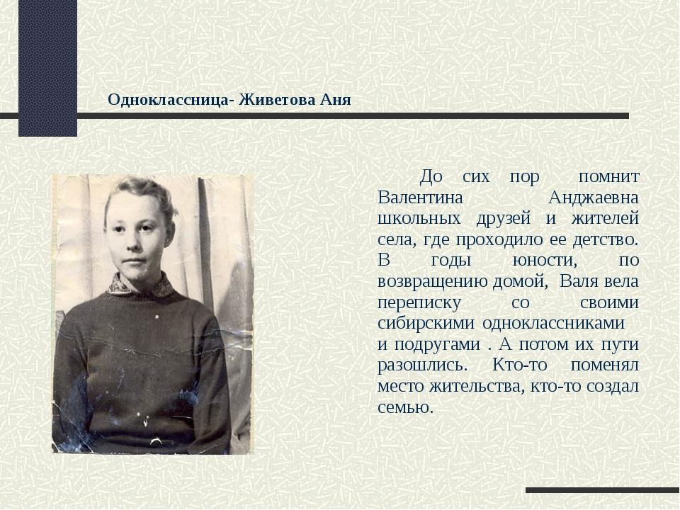 До сих пор помнит Валентина Анджаевна школьных друзей и жителей села, где п...