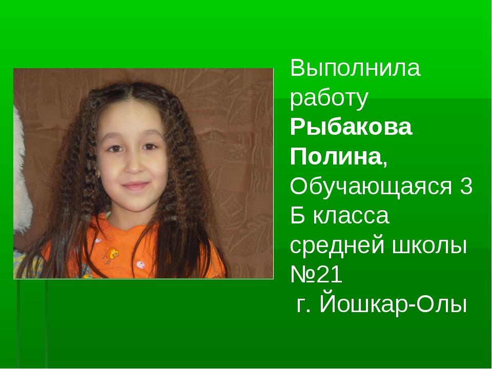 Выполнила работу Рыбакова Полина, Обучающаяся 3 Б класса средней школы №21 г...
