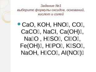Задание №1 выберите формулы оксидов, оснований, кислот и солей CaO, KOH, HNO₃