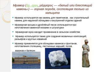 Мрамор (др.-греч. μάρμαρος— «белый или блестящий камень»)— горная порода, с