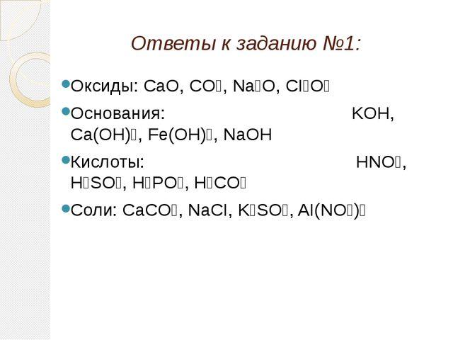 Ответы к заданию №1: Оксиды: CaO, CO₂, Na₂O, CI₂O₇ Основания: KOH, Ca(OH)₂, F...