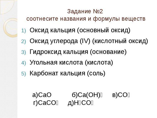 Задание №2 соотнесите названия и формулы веществ Оксид кальция (основный окси...