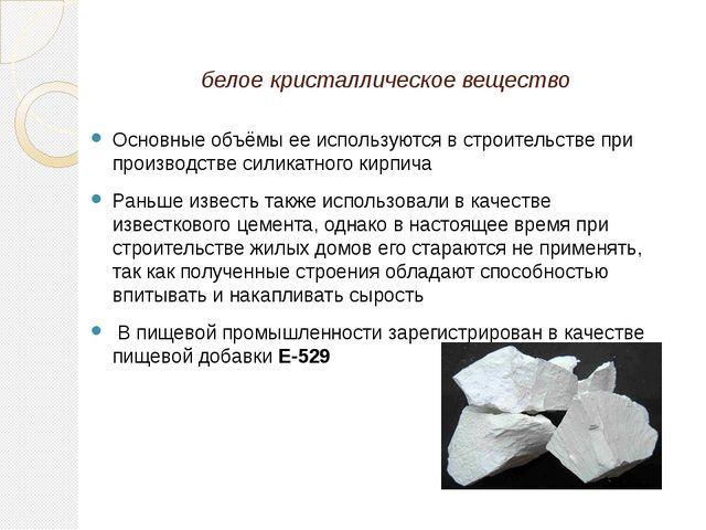Негашёная и́звесть или «кипелка», «кираби́т»— белое кристаллическое вещество...