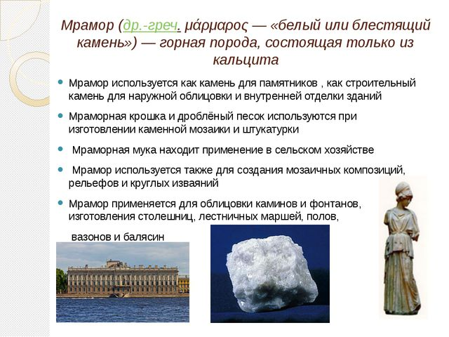 Мрамор (др.-греч. μάρμαρος— «белый или блестящий камень»)— горная порода, с...