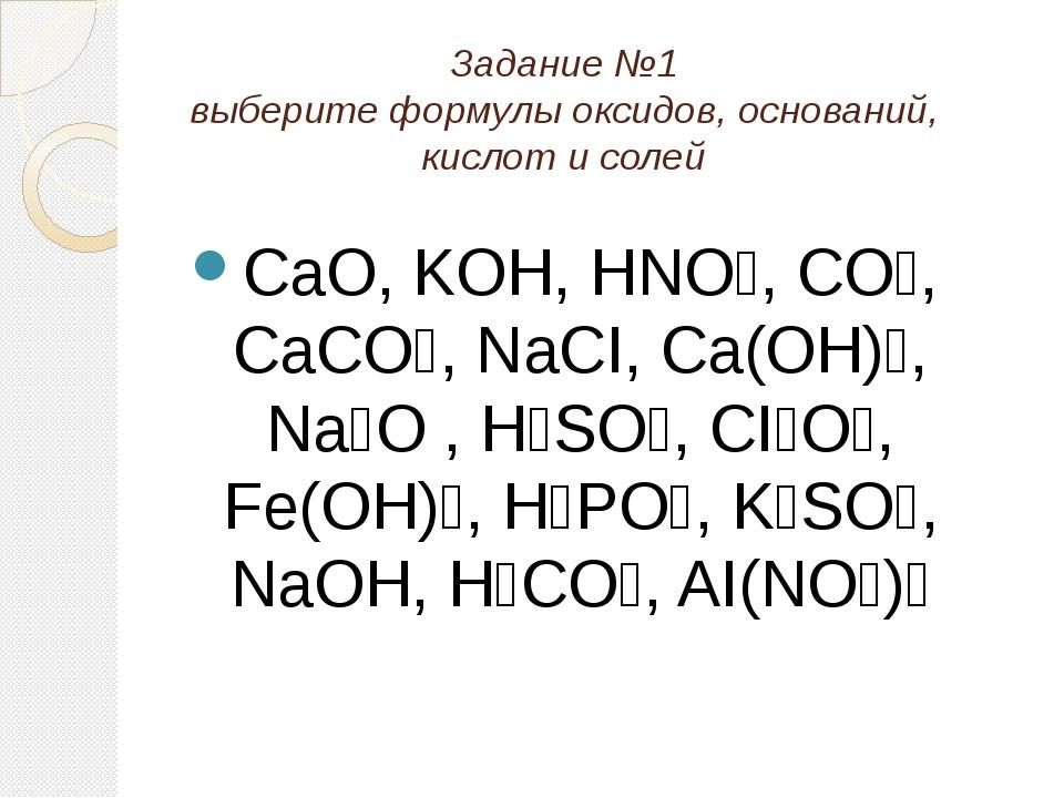 Задание №1 выберите формулы оксидов, оснований, кислот и солей CaO, KOH, HNO₃...
