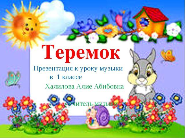 Теремок Презентация к уроку музыки в 1 классе Халилова Алие Абибовна учитель...