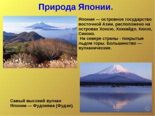 Природа Японии. Япония — островное государство восточной Азии, расположено на