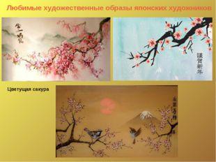 Любимые художественные образы японских художников Цветущая сакура