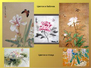 Цветок и бабочка Цветок и птица