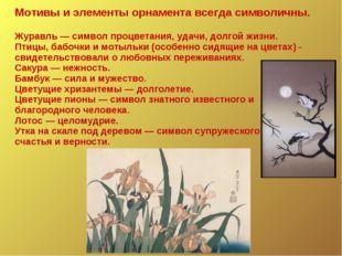 Мотивы и элементы орнамента всегда символичны. Журавль — символ процветания,