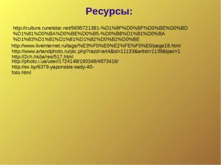 http://culture.runetstar.net/5695721381-%D1%8F%D0%BF%D0%BE%D0%BD%D1%81%D0%BA%