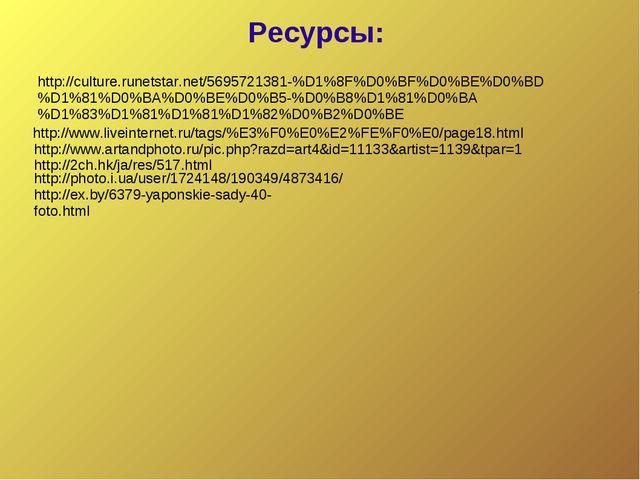 http://culture.runetstar.net/5695721381-%D1%8F%D0%BF%D0%BE%D0%BD%D1%81%D0%BA%...