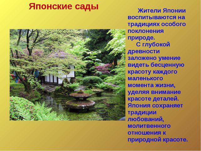 Жители Японии воспитываются на традициях особого поклонения природе. С глубо...
