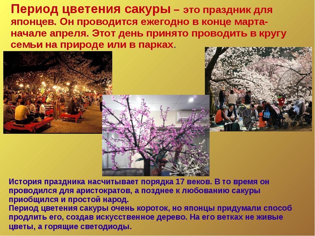 Период цветения сакуры – это праздник для японцев. Он проводится ежегодно в к...