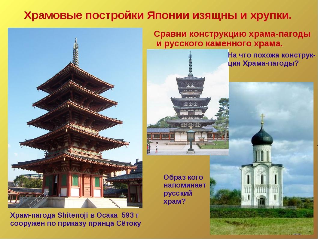 Храмовые постройки Японии изящны и хрупки. Храм-пагода Shitenoji в Осака 593...