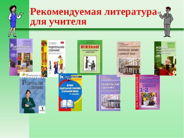 Рекомендуемая литература для учителя
