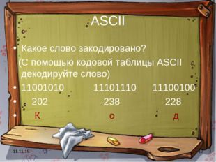 * * ASCII Какое слово закодировано? (С помощью кодовой таблицы ASCII декодиру