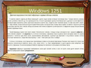 * * Windows 1251
