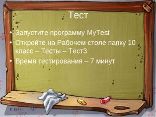 * * Тест Запустите программу MyTest Откройте на Рабочем столе папку 10 класс