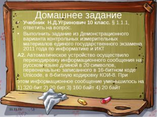 * * Домашнее задание Учебник Н.Д.Угринович 10 класс. § 1.1.1, ответить на воп
