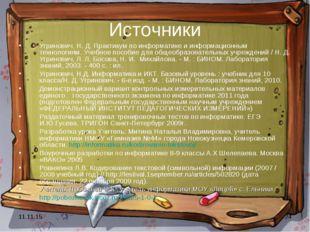 * * Источники Угринович, Н. Д. Практикум по информатике и информационным техн