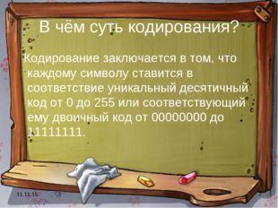 * * В чём суть кодирования? Кодирование заключается в том, что каждому символ