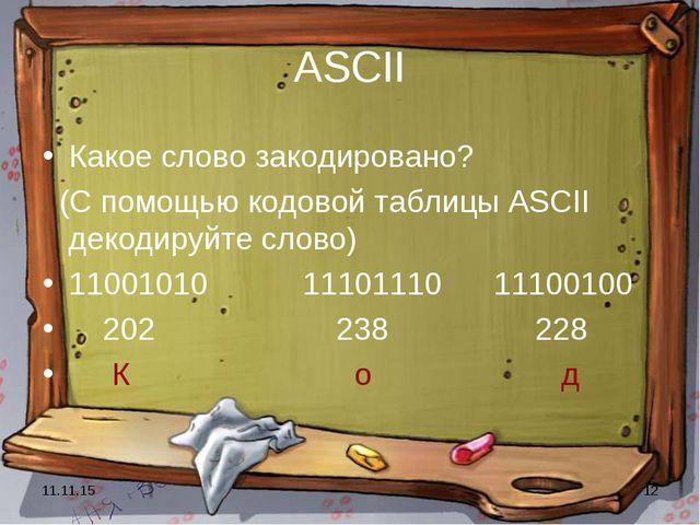 * * ASCII Какое слово закодировано? (С помощью кодовой таблицы ASCII декодиру...