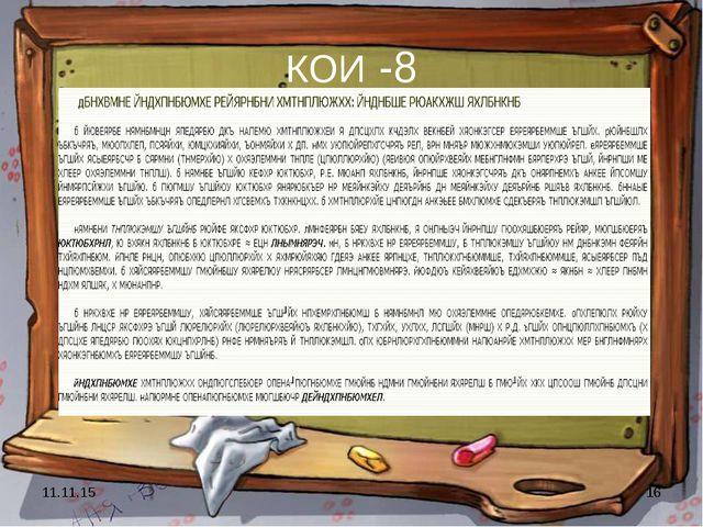 * * КОИ -8