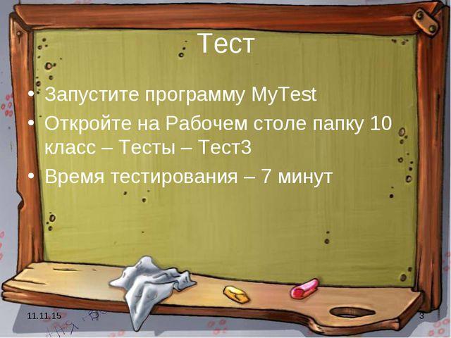 * * Тест Запустите программу MyTest Откройте на Рабочем столе папку 10 класс...