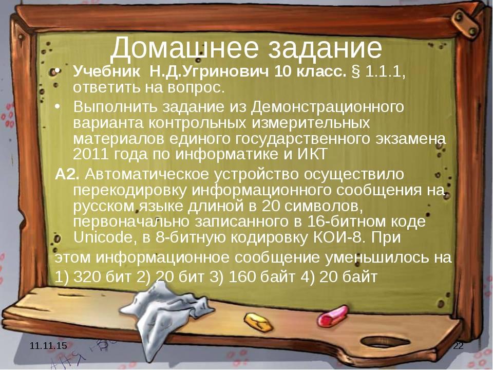 * * Домашнее задание Учебник Н.Д.Угринович 10 класс. § 1.1.1, ответить на воп...