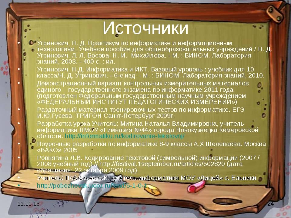 * * Источники Угринович, Н. Д. Практикум по информатике и информационным техн...