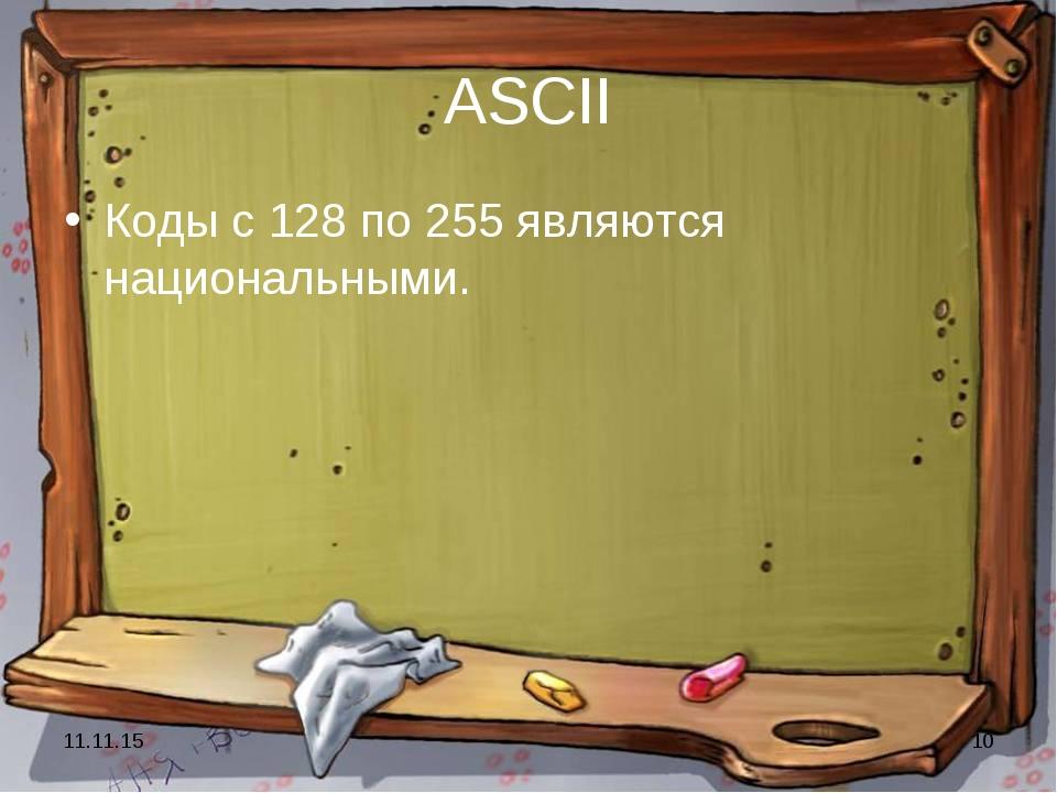 * * ASCII Коды с 128 по 255 являются национальными.
