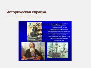 Историческая справка. Более 100 лет Россия, потерявшая в неудачной Ливонской