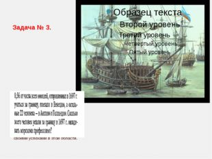 Задача № 3. Для создания кадров российского кораблестроения Пётр Первый в 169