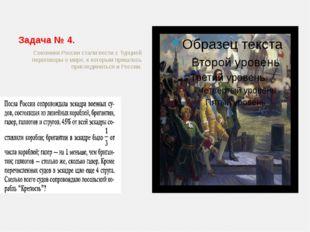 Задача № 4. Союзники России стали вести с Турцией переговоры о мире, к которы