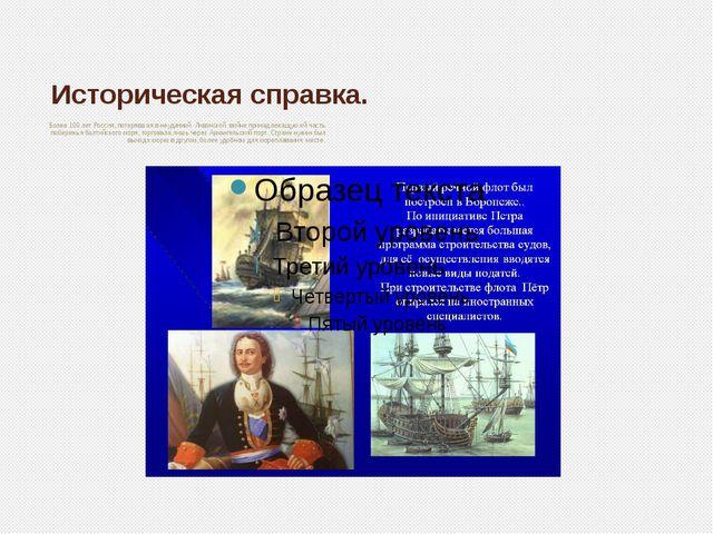 Историческая справка. Более 100 лет Россия, потерявшая в неудачной Ливонской...