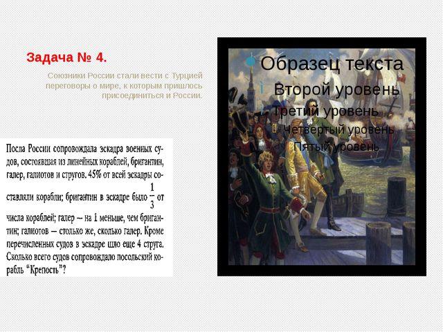 Задача № 4. Союзники России стали вести с Турцией переговоры о мире, к которы...