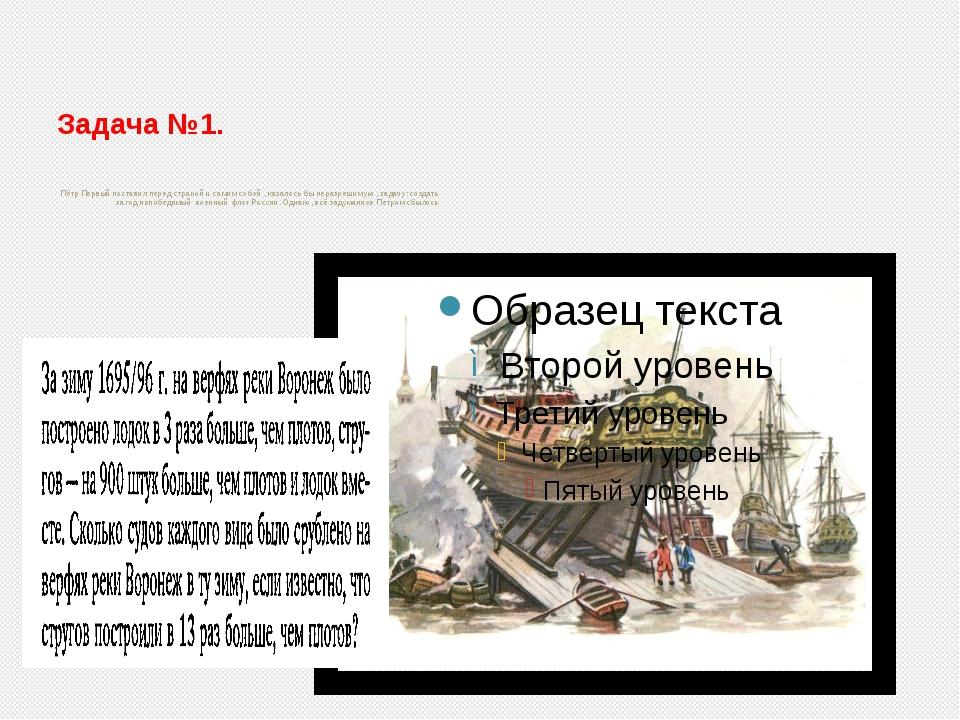 Задача №1. Пётр Первый поставил перед страной и самим собой , казалось бы нер...