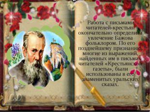 Работа с письмами читателей-крестьян окончательно определила увлечение Бажов