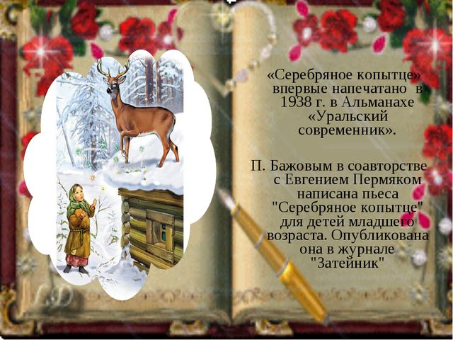 «Серебряное копытце» впервые напечатано в 1938 г. в Альманахе «Уральский сов...