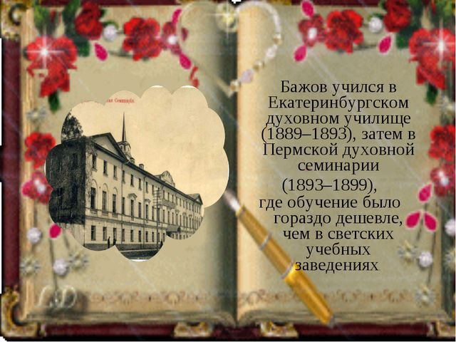Бажов учился в Екатеринбургском духовном училище (1889–1893), затем в Пермск...