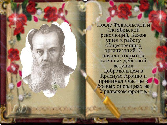 После Февральской и Октябрьской революций, Бажов ушел в работу общественных...