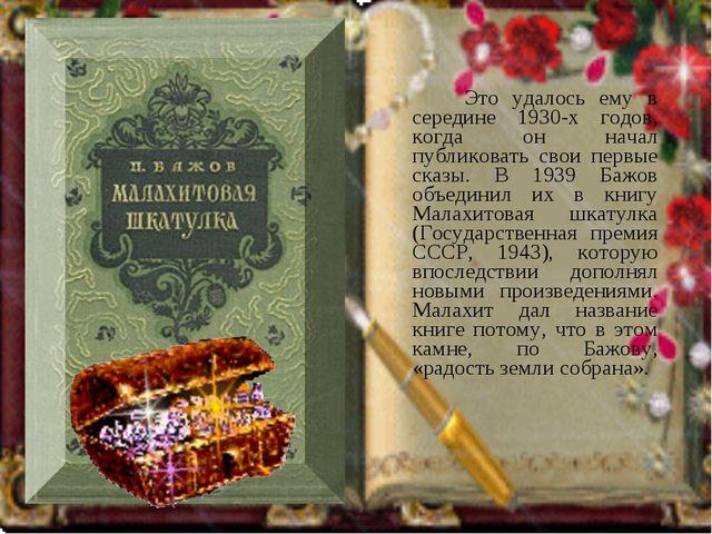 Это удалось ему в середине 1930-х годов, когда он начал публиковать свои пер...
