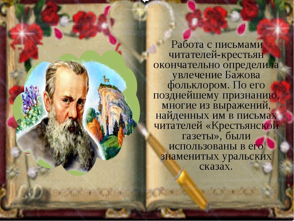 Работа с письмами читателей-крестьян окончательно определила увлечение Бажов...