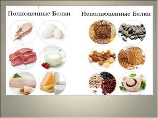 Полноценные белки содержат незаменимые аминокислоты. Неполноценные белки соде
