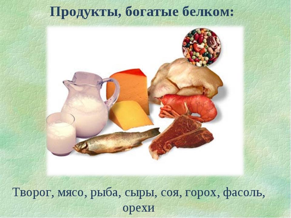 Продукты, богатые белком: Творог, мясо, рыба, сыры, соя, горох, фасоль, орехи