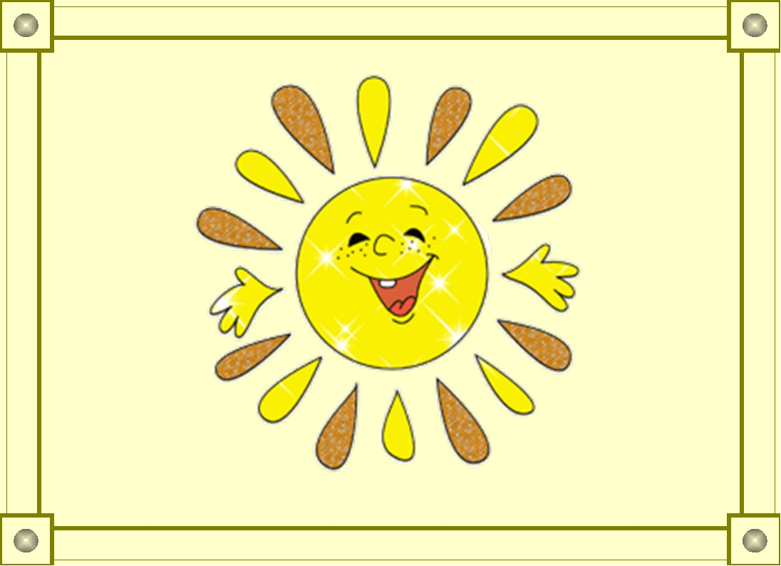 мебели для картинка анимашка солнышко машет рукой один них
