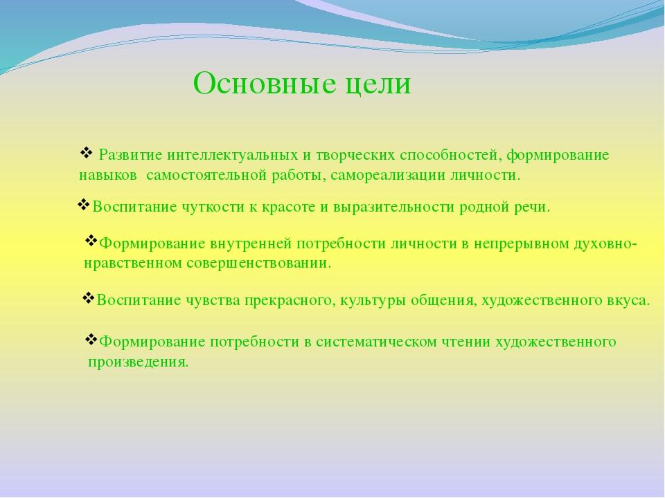 Основные цели Развитие интеллектуальных и творческих способностей, формирован...