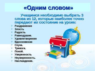 «Одним словом» Учащимся необходимо выбрать 3 слова из 12, которые наиболее